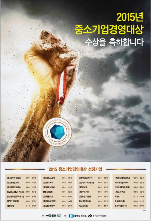 중소기업경영대상.png