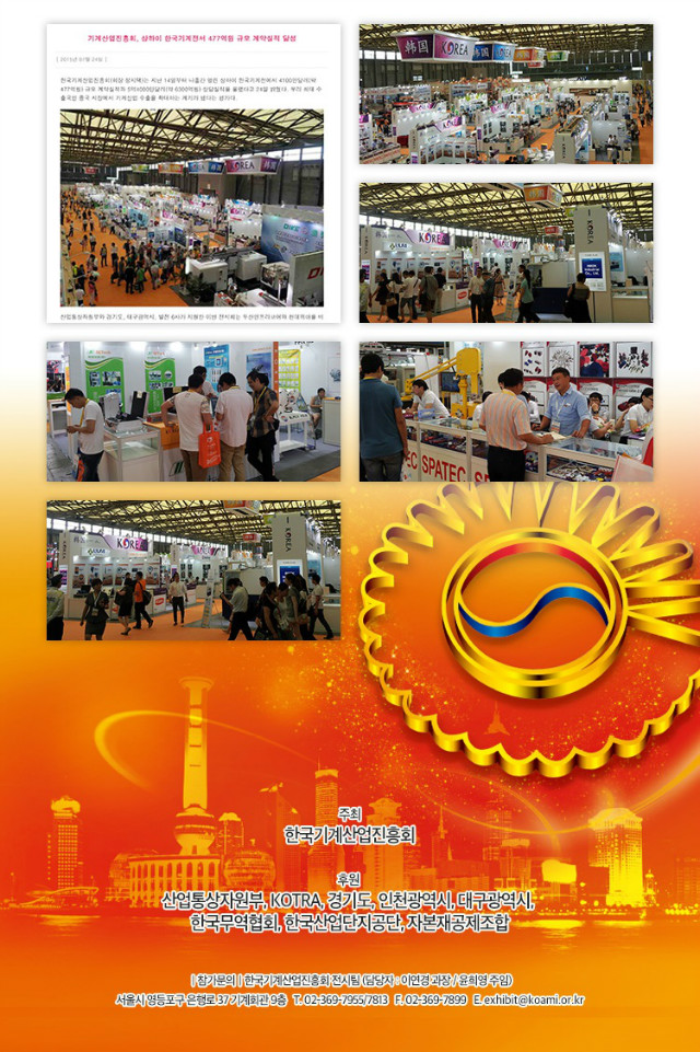 20160516_shanghai_optiva_PNT(2).jpg