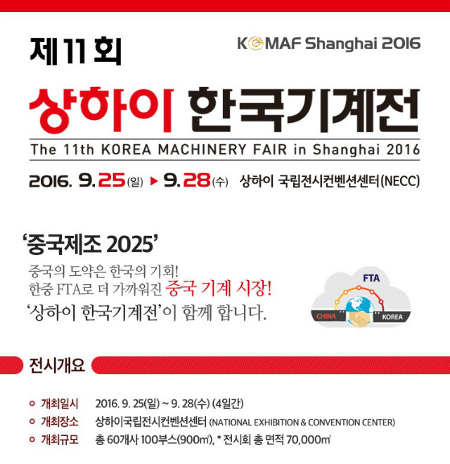 20160516_shanghai_optiva_PNT.jpg